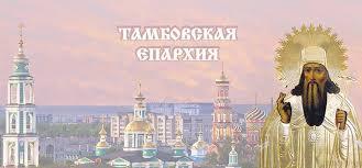 Тамбовская епархия Русской Православной Церкви