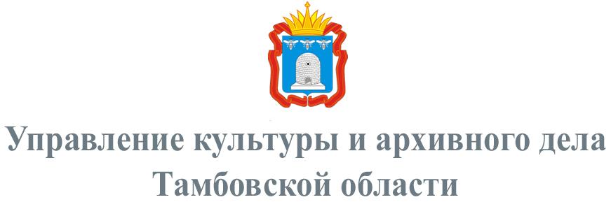 Управление культуры и архивного дела Тамбовской области