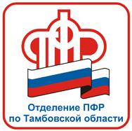 Отделение Пенсионного фонда Российской Федерации по Тамбовской области