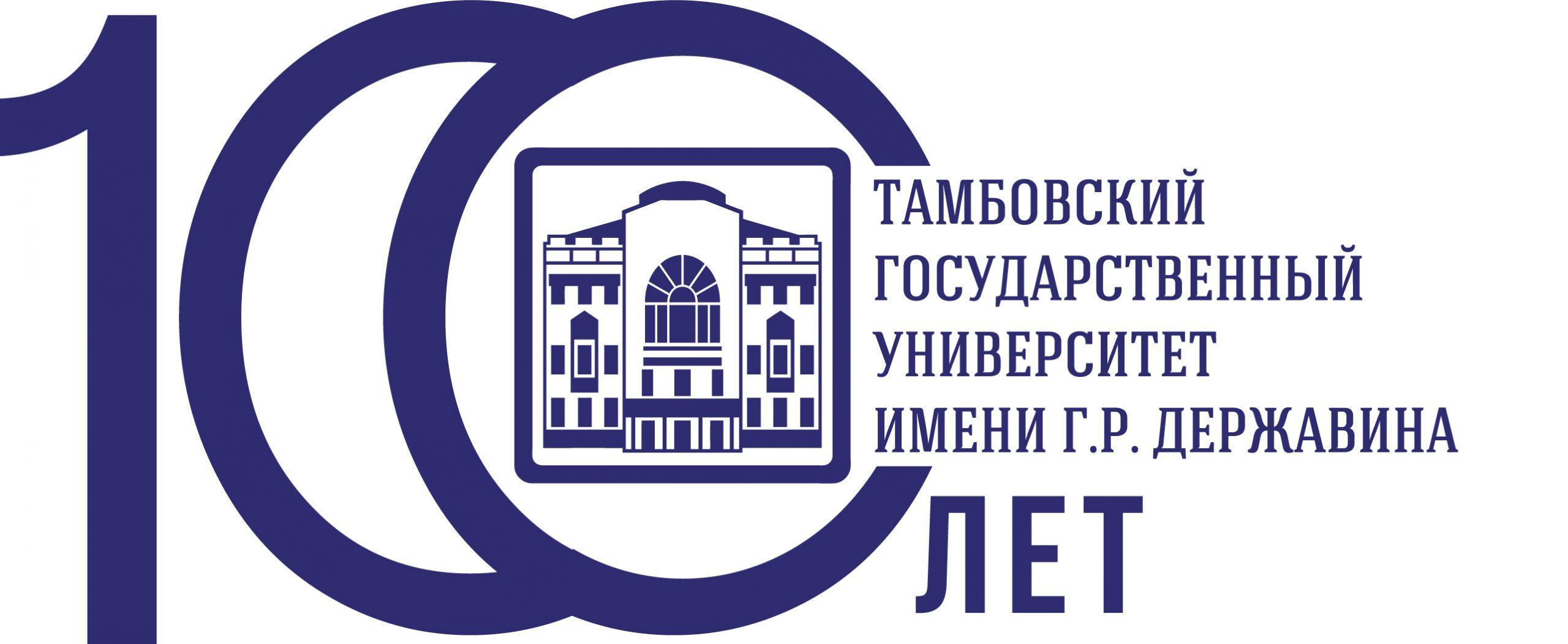 ФГБОУ ВПО «Тамбовский государственный университет имени Г.Р. Державина»